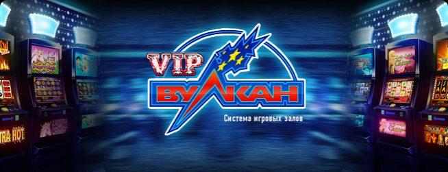 Выиграйте свой джекпот в онлайн казино «Вулкан Вип»!