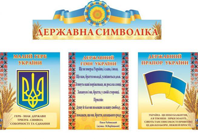 Замовте стенди з державною символікою відвідавши сайт фабрики «Країна-стендів»!