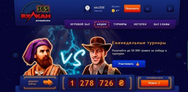 «Вулкан 365» - лучшее место для реализации всех своих азартных устремлений