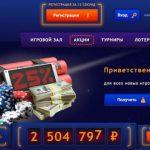 «Вулкан 365» — лучшее место для реализации всех своих азартных устремлений!