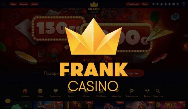 Казино «Франк» ждёт ваших ставок!