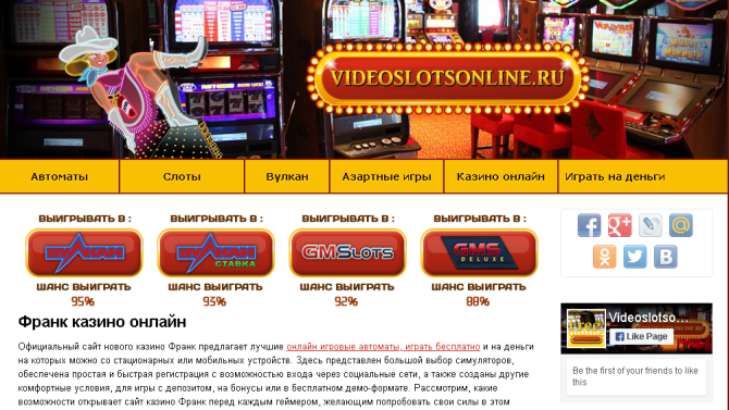 франк казино онлайн - скриншот сайта