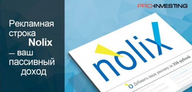 История с Nolix
