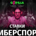 Делайте ставки на киберспорт только на официальном сайте «Горилла»!