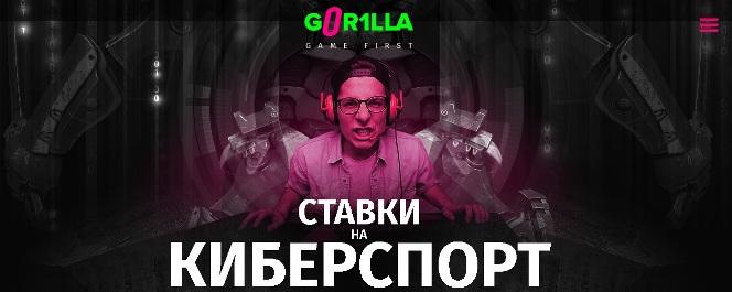 Скришот официального сайта Горилла