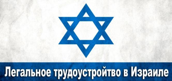 Израиль — отличное место для высокооплачиваемой работы