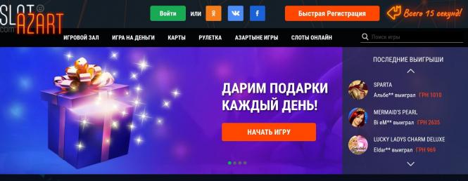 Игровые автоматы онлайн — всегда доступны в Казино «Sloti Azart»